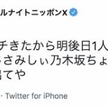 『フワちゃん、ツイッターで乃木坂に助け求めててワロタwwwwww』の画像