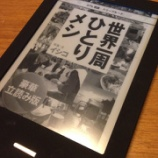 『<電子書籍考察> koboにまたハマる』の画像