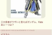 三大信者がウザいといえば「ガンダム」「Fate」→→→