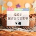 【ブログ4000記事】地味に多く読まれている人気記事「5選」!