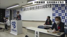 【政治】大阪市の議席ゼロの立憲民主党が『大阪都構想反対』の結成集会…ネット民「お前ら関係ないだろ」と批判の声wwwww