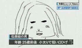 【日本のテレビ】  日本のテレビニュース の犯人の似顔絵が ふざけ過ぎてる件。画像一覧。  海外の反応