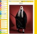 鹿児島県のゆるキャラ「婀魔照朱吽」がぜんぜんゆるくなくてビックリ ダークサイドを感じます!