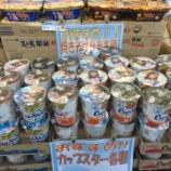 『店頭でのこの状況www『カップスター』乃木坂46vs日向坂46 パッケージがひしめき合ってる件wwwwww』の画像