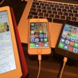 『iPhone二台持ち』の画像