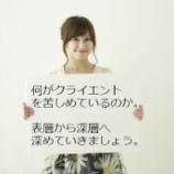 『大阪開講【リスニング初級Bコース4:問題の本質とは】』の画像