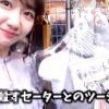 柏木由紀、新作YouTubeキタ━━━━(゚∀゚)━━━━!!【童貞とツーショット】