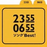 『CD Review:「2355/0655 ソングBest!」』の画像