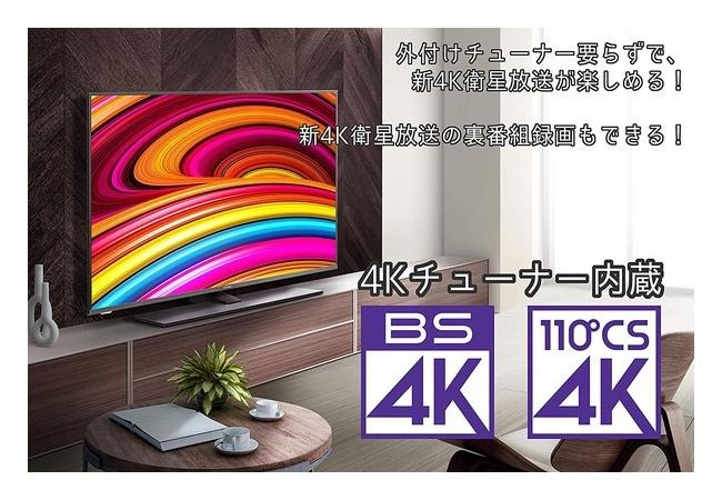 安い4Kテレビは買ってはダメ?