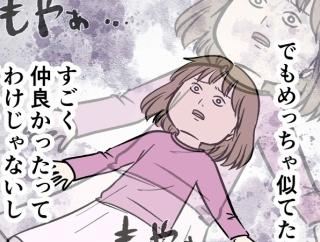 中学生の娘がギリギリの友達の悩みでスッキリできない話