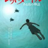 『【映画】ジブリ最新作「レッドタートル」はアートだった』の画像