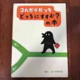 『62『コんガらガっち どっちにすすむ?の本』』の画像