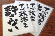 安倍政権批判の文言入り文具、有無を調査 北海道の学校