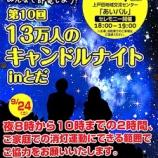 『13万人のキャンドルナイトinとだ 9月14日(土) 戸田市立上戸田地域交流センターあいパルでセレモニー開催』の画像