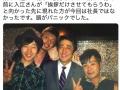 【闇】カラテカ入江さんの人脈がすごさが分かる画像wwwww