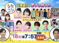 【今夜19:57~】NHK総合「うたコン」に柏木由紀&チーム8が出演!【出発進行!恋する旅うた】