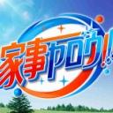 【実況・感想】家事ヤロウ!!! 3時間SP 話題の大型倉庫店&業務用スーパー爆売れ商品アレンジ20