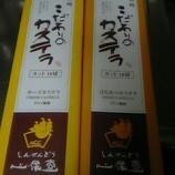 『九州旅行のお土産は、長崎カステラと伊万里焼の耳かき&イルカグッズ』の画像