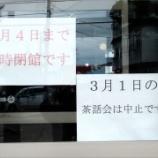 『桔梗町会館閉まってた!3月4日まで!』の画像