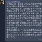 三木谷楽天会長、今回の騒動に関してViberでお言葉を述べられる
