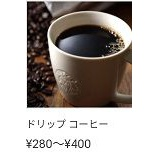 『100円でコーヒーが飲める時代に、何故スタバに通う?!』の画像