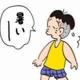 『【漫画】国民的漫画〝コボちゃん〟、日本人を馬鹿にし炎上wwwwwwwwwww』の画像