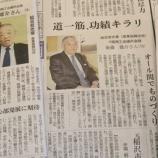 『セキビズ初代代表理事の後藤雄介さんが旭日双光章を受章』の画像