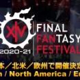 【FF14】「ファンフェス2020-21」の開催決定!他「ドマ式麻雀牌」や漆黒初のアートブックの発売が決定!第56回PLLお知らせまとめ