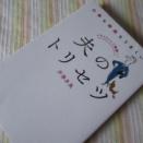 『夫のトリセツ』芦沢多美著(読書散歩1607)