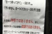 【お店】「おい、生ビール」「1000円です」「すいません、生1つください」「380円」お客様は神様ではありません。居酒屋貼り紙が話題に
