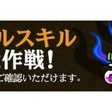 『【カートゥーンウォーズ3】2月ラストキャンペーンのお知らせ』の画像