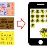 『来来亭ポイントアプリ導入について』の画像