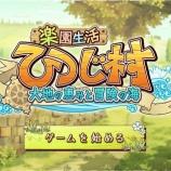 『楽園生活ひつじ村でコラボイベント終了』の画像