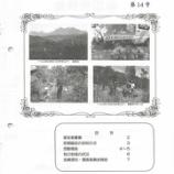 『山のトイレ協議会通信 No.14 2015.5.15』の画像
