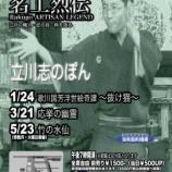『17.9.20(水) 立川志のぽん らくご名工烈伝#8』の画像