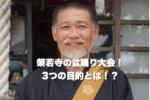 住職さんに聞いてみた!槃若寺の盆踊りその3つの目的とは?〜そして盆踊りは本日15日開催!〜