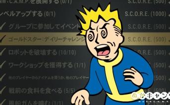 Fallout 76:チャレンジが達成済みになる不具合の調査