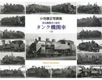 『小寺康正写真集 蒸気機関車の視角 タンク機関車 上巻 再版完成』の画像