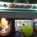満月 仙台店@スタミナワンタンメン