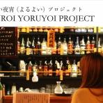 『袋井の町で飲み歩こう!ふくろい夜宵(よるよい)プロジェクトの第二弾が1/18〜3/3まで開催中』の画像