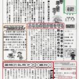 『「桔梗交番情報 6月号」が寄せられました』の画像