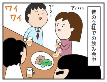 99. 会社の食事会での話題