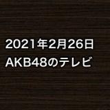 2021年2月26日のAKB48関連のテレビ