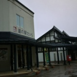 『富山 道の駅 たいら』の画像