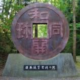 『いつか行きたい日本の名所 和銅遺跡 聖神社』の画像