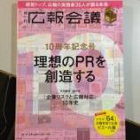 『「月刊広報会議」5月号に論稿を掲載していただきました。』の画像