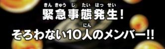 【ドラゴンボール超】第92話感想