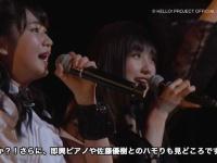 【モーニング娘。'17】まーちぇる(佐藤優樹・野中美希)のデュエットが素晴らしい!