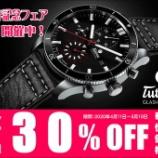 『【チュチマ】創業70周年記念フェアのおすすめブランド【30%OFF】』の画像