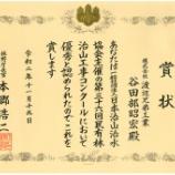 『【林野庁長官賞】を賜りました。【治山・林道コンクール】』の画像